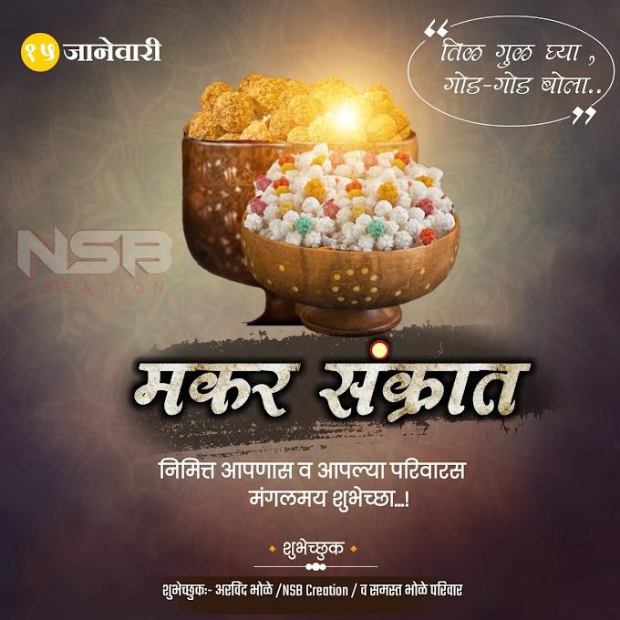 makar sankranti special editing tutorial in hindi || makar sankranti banner