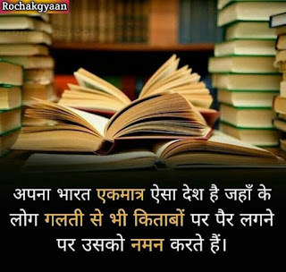 Facts, amazing facts in Hindi aap log jaroor jaane