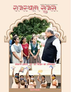 Download Rajasthan Sujas September 2021 in hindi pdf