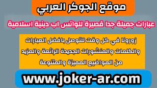 عبارات جميلة جدا قصيرة للواتس اب دينية اسلامية 2021 - الجوكر العربي
