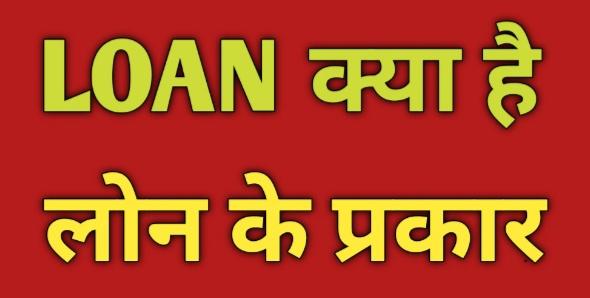 Loan kya hai ,Types of Loan in Hindi