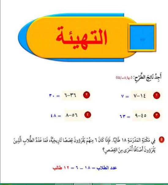 حل كتاب رياضيات ثالث ابتدائي الفصل الثاني