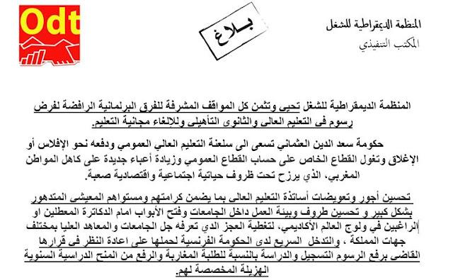 مجانية التعليم خط احمر والحزب الحاكم يريد استمرار تبليد المغاربة