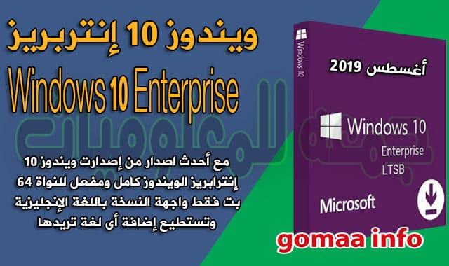 ويندوز 10 إنتربريز  Windows 10 Enterprise LTSC RS6 x64  أغسطس 2019