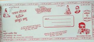 बहन के विवाह पर मित्र को निमंत्रण पत्र