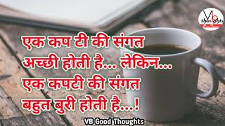 हिंदी-सुविचार-सुंदर-विचार-एक-कप-टी-hindi-suvichar-quote-positive-motivational-vb-vijay-bhagat-sangat