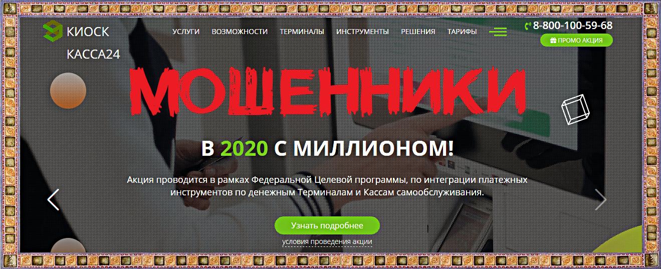 [Лохотрон] kioskkassa24.ru – Отзывы? Мошенники! Киоск Касса24