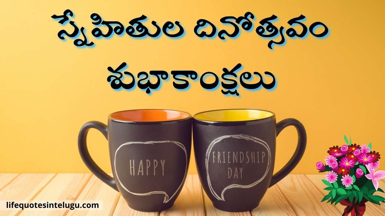 Happy Friendship Day Quotes In Telugu, Wishes 2021