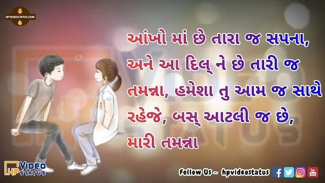 આંખો માં છે તારા | Gujarati Love Shayari Video | Gujarati Sad Status | Instagram Reel Status