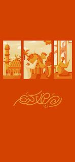خلفية رمضان كريم للموبايل برتقالية