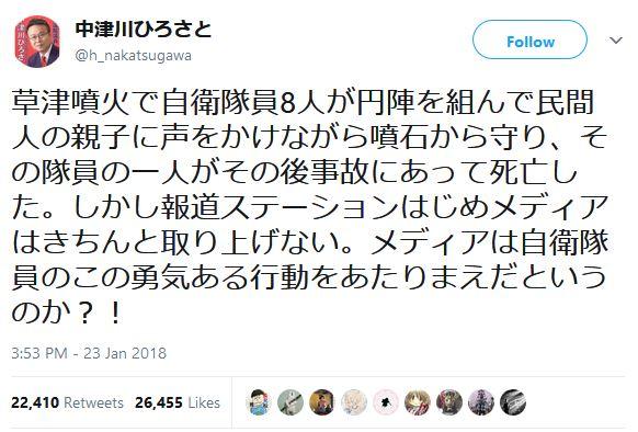 中津川ひろさと衆議院議員が自衛...