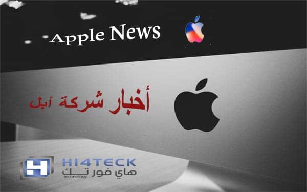 اخبار شركة ابل,تلفون ابل الجديد,سعر ايفون جديد,جديد ابل,ابل ايفون,ِApple,iPhone,شركة ابل