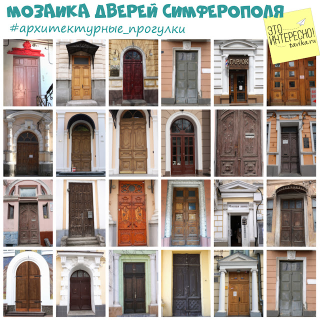 необычные двери Симферополя
