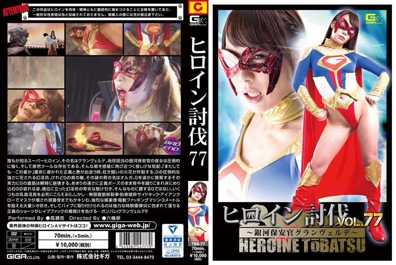 TBB-77 Heroine Suppression Vol.77 -Galaxy Agent Gran Verde-