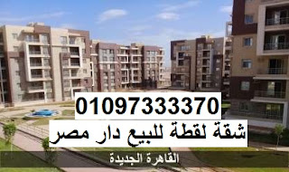 شقة لقطة للبيع بكمبوند دار مصر القرنفل التجمع القاهرة الجديدة 130 متر استلام فورى