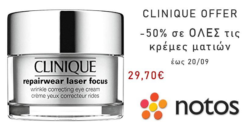 Repairwear-Laser-Focus-Creme-Clinique-Notos
