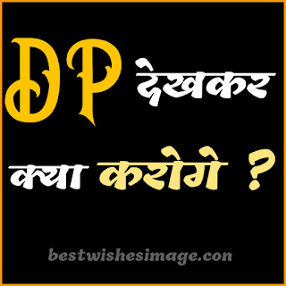 best whatsapp dp images and photo free download