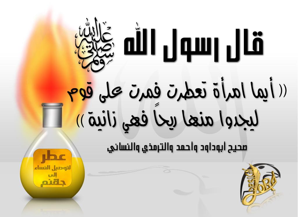 تناقض وعد هدية مجانية حديث الرسول عن عطر النساء Comertinsaat Com