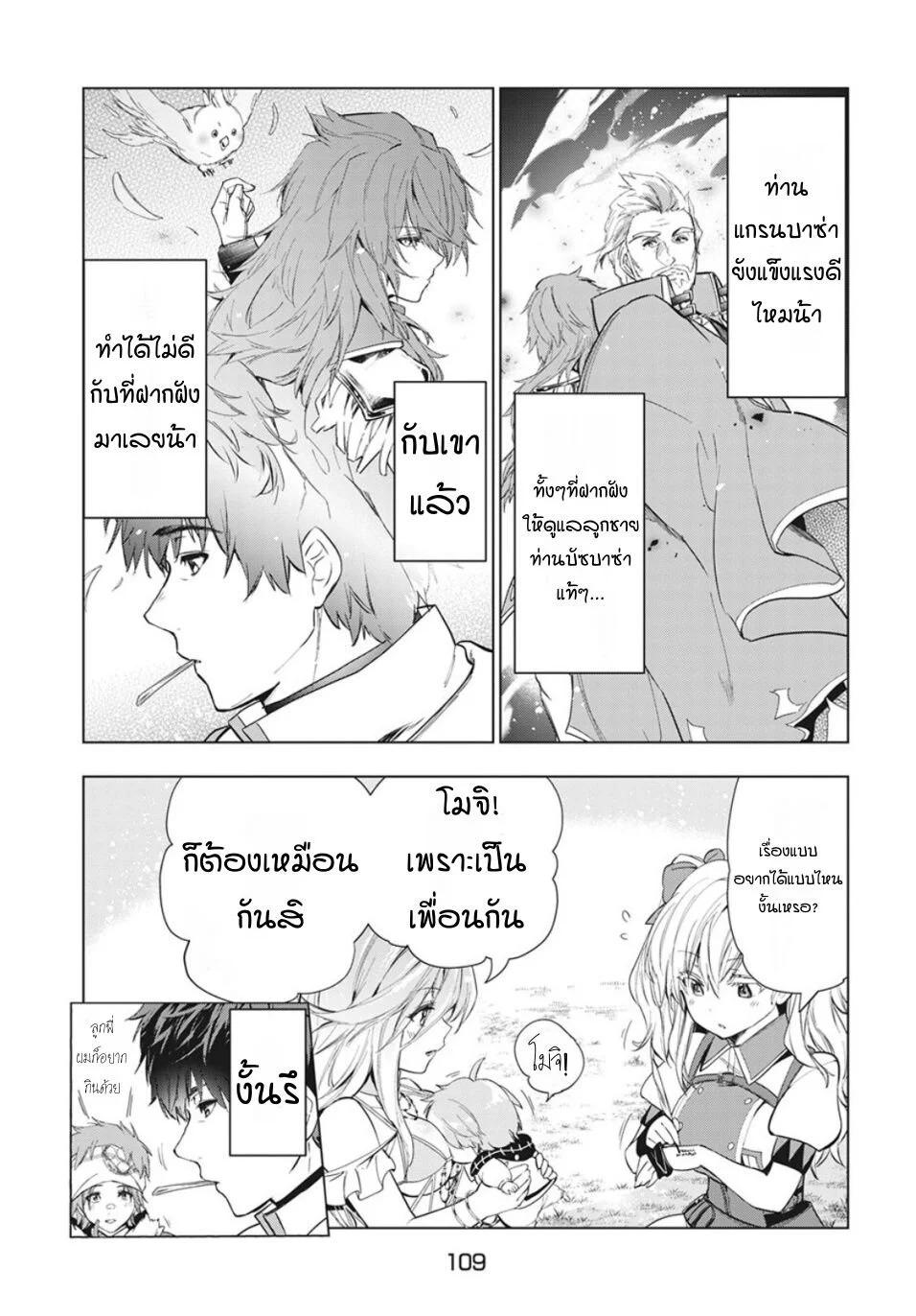 อ่านการ์ตูน Kaiko sareta Ankoku Heishi (30-dai) no Slow na Second ตอนที่ 20 หน้าที่ 25