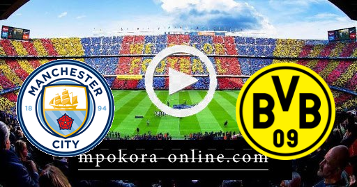 مشاهدة مباراة مانشستر سيتي وبوروسيا دورتموند بث مباشر كورة اون لاين 14-04-2021 دوري أبطال أوروبا