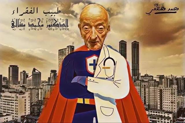 صور طبيب الغلابه