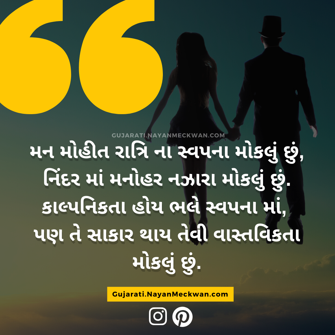 Best Good Night Images in life and relationship thoughts in Gujarati