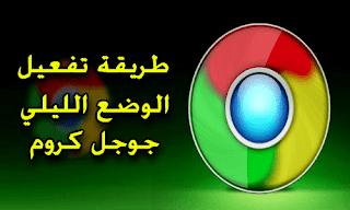 تفعيل الوضع الليلى فى جوجل كروم للاندرويد وتحويل جوجل كروم الى اللون الاسود google chrome