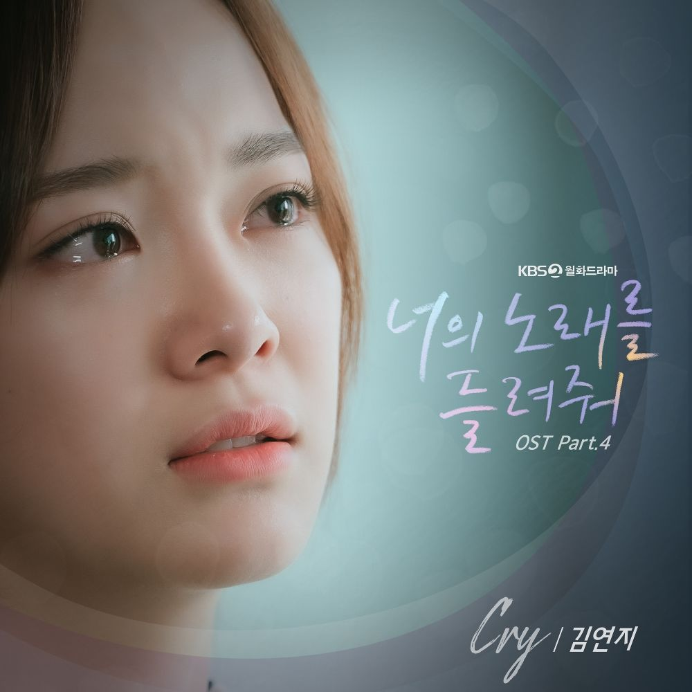 Kim Yeon Ji – I Wanna Hear Your Song OST Part.4