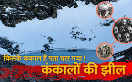 कंकालों की झील : Roopkund Lake में किसके कंकाल हैं पता चल गया !