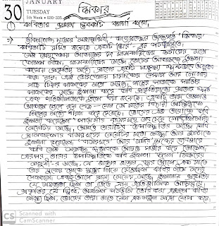 'শিকার' note of class 12| #wbchseboard | all in one | super easy| #hs2020