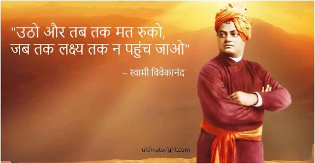 Swami Vivekananda Motivational  Quotes in hindi