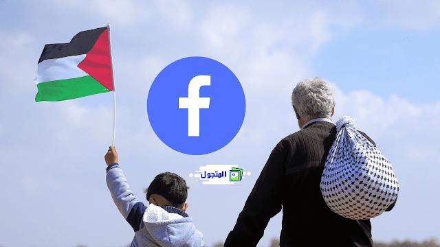 موظفو فيسبوك يطالبون بتغيير منشورات فلسطين