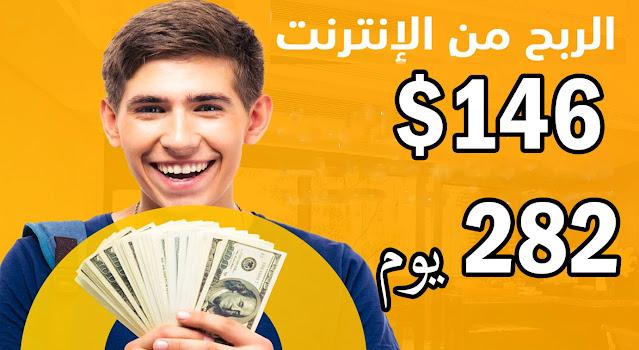 الربح من الانترنت 146 دولار بضغطة واحده! Antares.trade