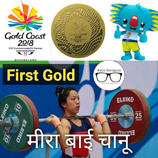 India's first gold medal on CWG 2018