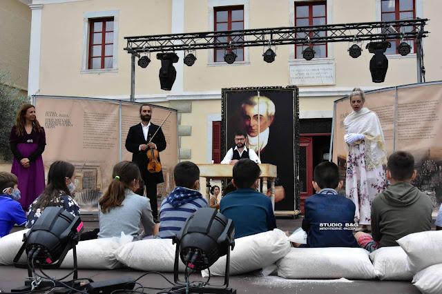 Εκπαιδευτικό πρόγραμμα με ηθοποιούς για τον Ιωάννη Καποδίστρια στο Ναύπλιο