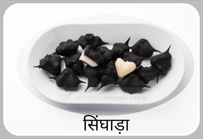 सिंघाड़ा