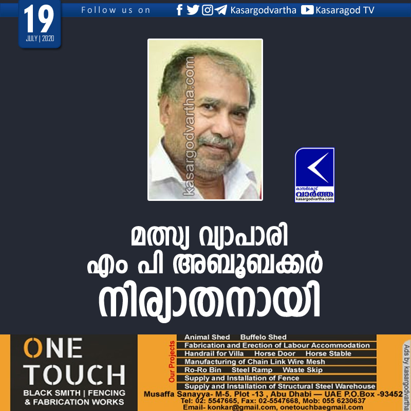 News, Kerala, MP Aboobacker passses away
