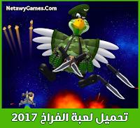 تحميل لعبة الفراخ 2017