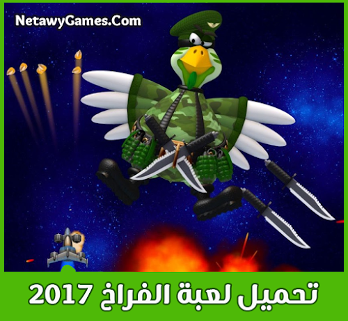 تحميل لعبة الفراخ  الجديدة كاملة مجانا - لعبة الفراخ والفضاء Chicken Invaders 6