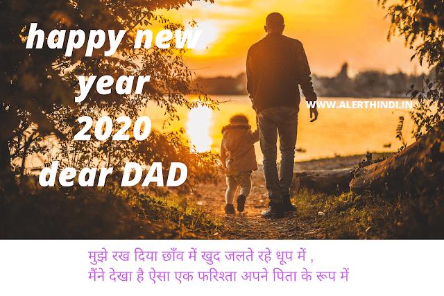 happy new year 2020 dad shayari images