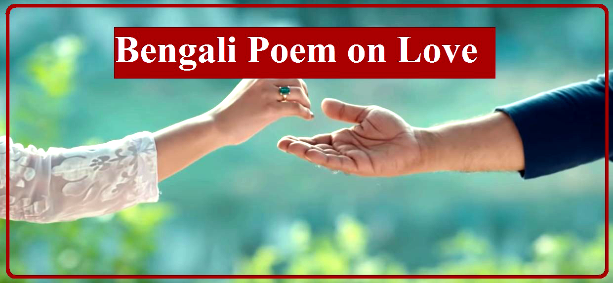 Bengali Poem on Love