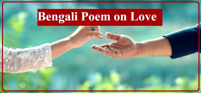 Bengali Poem on Love,Valobashar Kobita Bengali Love Poem