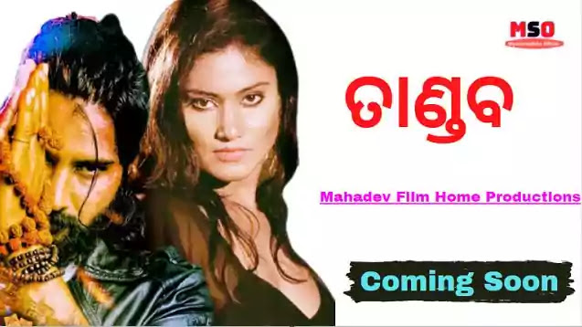 """Tandav"" Odia Upcoming New Movie"