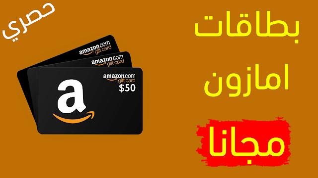 بطاقات امازون مجانا