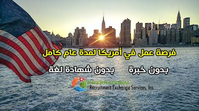 فرصة تدريب وعمل في أمريكا لمدة 12 شهر مدفوعة التكاليف بدون شروط خبرة أوشهادة لغة
