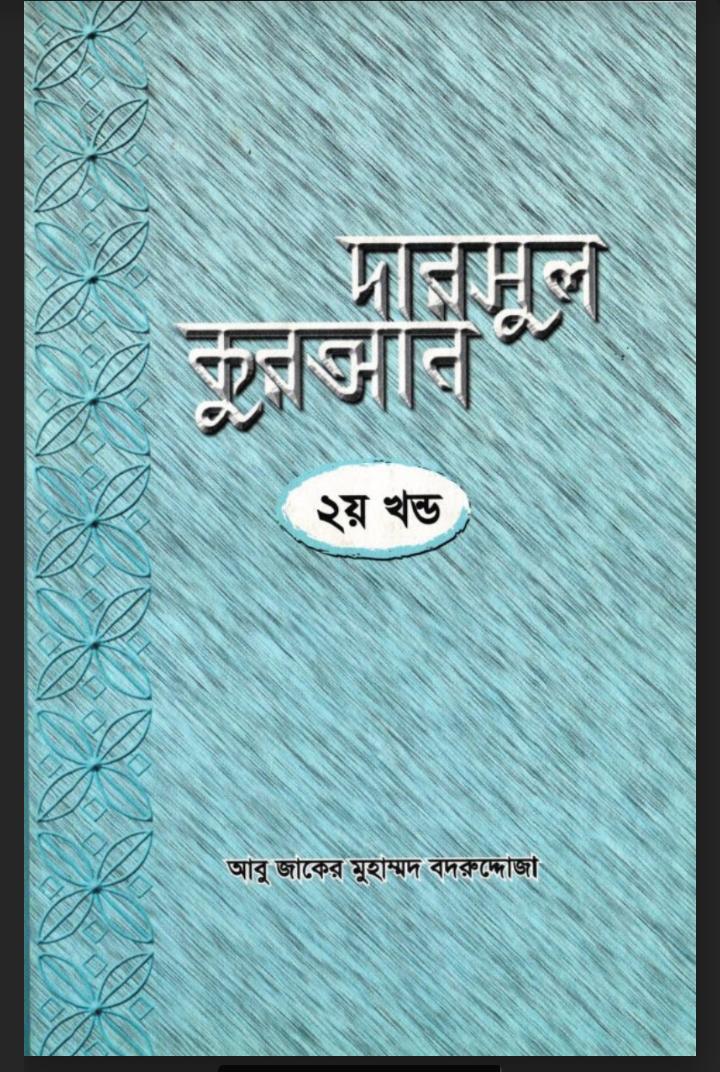 দারসুল কুরআন pdf, দারসুল কুরআন পিডিএফ ডাউনলোড, দারসুল কুরআন পিডিএফ, দারসুল কুরআন pdf download,
