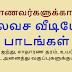 மாணவர்களுக்கான இலவச வீடியோ பாடங்கள்