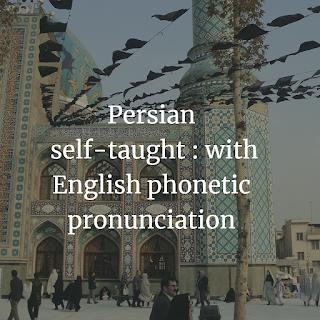Persian self-taught PDF book