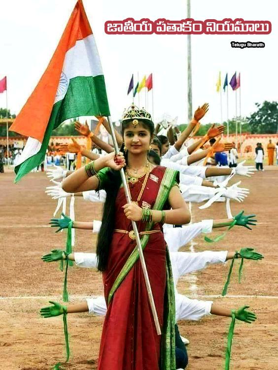 మన జాతీయ పతాకం, పాటించవలసిన నియమాలు - Jatiya Patakam - Indian Flag