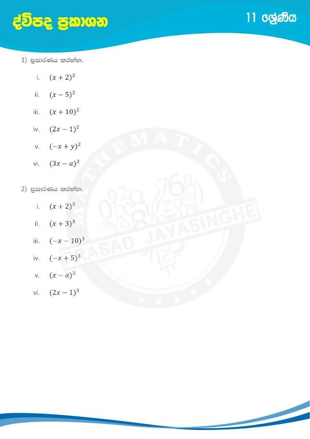 6 ද්විපද පුකාශන - Binomial Expressions - Grade 11